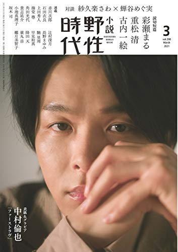 小説 野性時代 第208号 2021年3月号 (KADOKAWA文芸MOOK 210)
