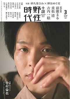小説 野性時代 第208号 2021年3月号 (KADOKAWA BUNGEI MOOK)