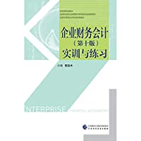 Enterprise Financial Accounting (Tenth Edition) Training and practice(Chinese Edition)