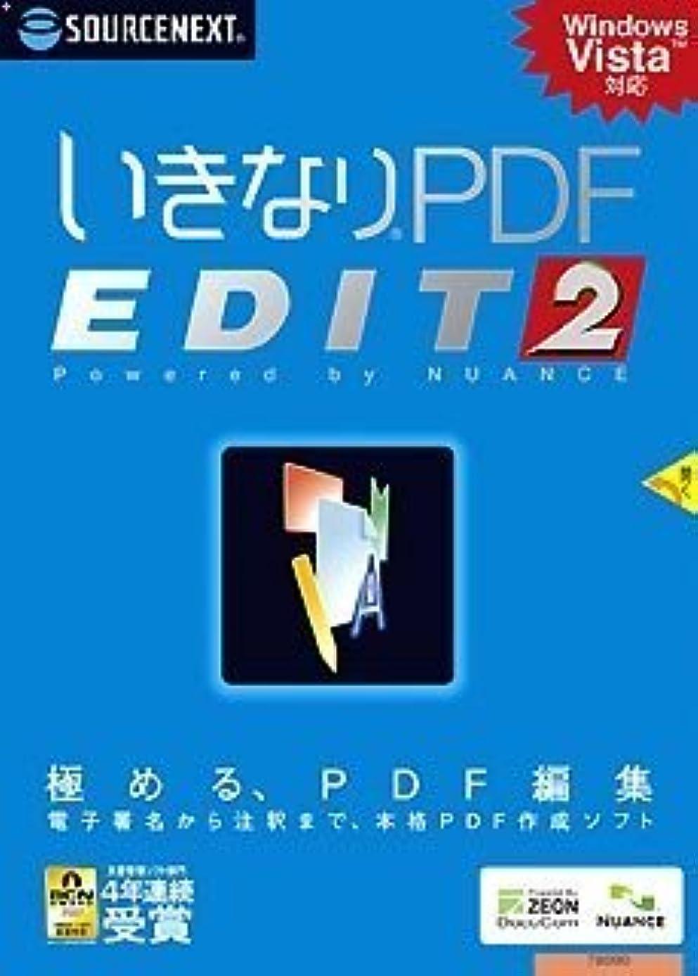 不承認なんとなく交換いきなりPDF EDIT 2 (説明扉付厚型スリムパッケージ版)