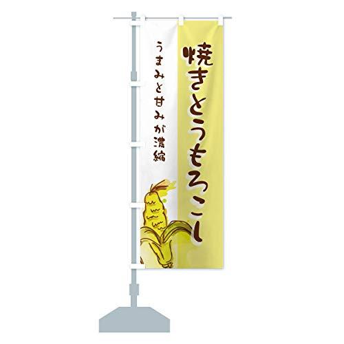 焼きとうもろこし のぼり旗 サイズ選べます(ハーフ30x90cm 左チチ)