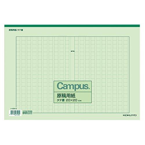 コクヨ キャンパス 原稿用紙 縦書 B4 字詰20x20 50枚 罫色緑 ケ-60N-G
