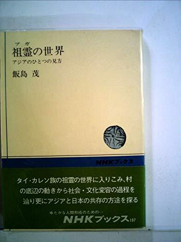 祖霊の世界―アジアのひとつの見方 (1973年) (NHKブックス)