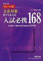 改訂版チャート式シリーズ入試必携168 文系対策 数学IIIAB見て解いて確かめる応用自在の定石手帳 (チャート式・シリーズ)