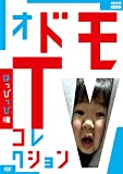 オドモTV コレクション はっぴっぴ編[DVD]