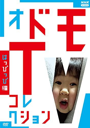 オドモTV コレクション はっぴっぴ編 [DVD]