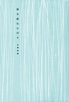 [光森 裕樹]の鈴を産むひばり