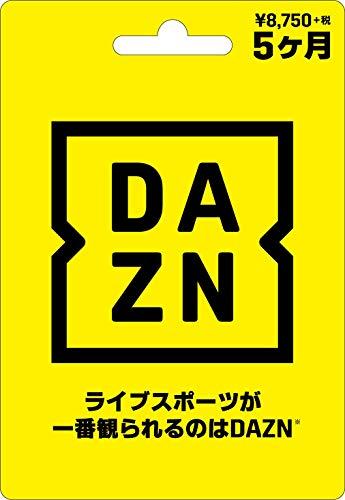 DAZNプリペイドカード 5ヶ月
