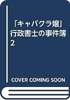 「キャバクラ嬢」行政書士の事件簿 2