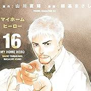 マイホームヒーロー(16): ヤンマガKCスペシャル