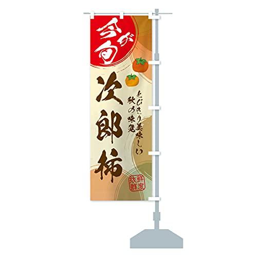 次郎柿 のぼり旗 サイズ選べます(ショート60x150cm 右チチ)