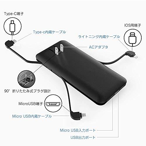 モバイルバッテリー大容量(PSE認証済み10000mAh3ケーブル内蔵1USBポートライトニング/microUSB/type-cケーブル内蔵)スマホ充電器バッテリー急速充電軽量薄型コンセント持ち運び便利iphone/ipad/Android対応黒