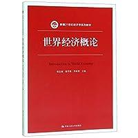 世界经济概论(新编21世纪经济学系列教材)