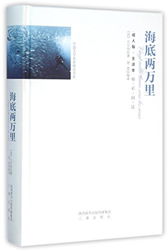 Price comparison product image Twenty Thousand Leagues Under the Sea (Chinese Edition)