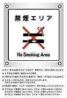 12枚入_禁煙エリア_横10.6cm×高さ11.3cm_防水野外用_禁煙・喫煙・分煙サインボード
