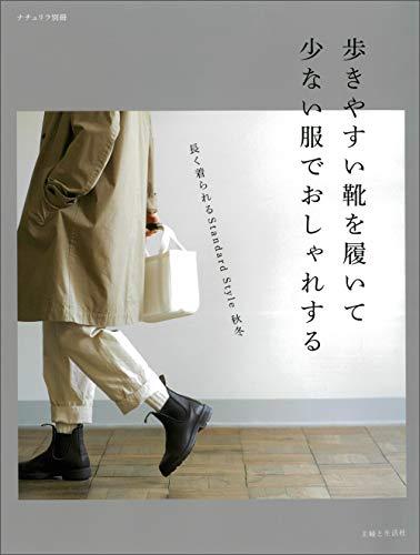歩きやすい靴を履いて 少ない服でおしゃれする (ナチュリラ別冊)