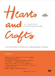 ハート&クラフト [DVD]