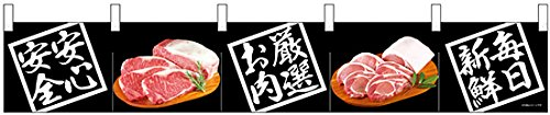 カウンターのれん 安全安心 お肉厳選 毎日新鮮 No.68715 (受注生産) [並行輸入品]