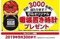 懸賞当選品 ノーベル製菓 男梅オリジナル電波置き時計 非売品