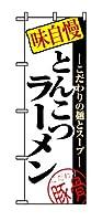 (お得な3枚セット)N_のぼり 8077 とんこつラーメン 3枚セット