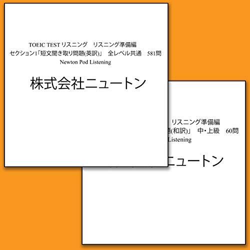 『TOEIC TEST リスニング リスニング準備編 2本セット』のカバーアート