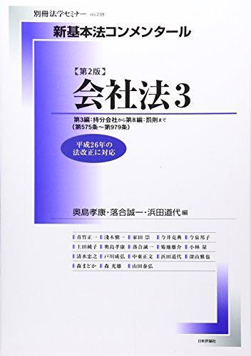 新基本法コンメンタール 会社法 3 持分会社~罰則 (別冊法学セミナー no. 239)の詳細を見る