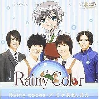 Rainy cocoa / じゃあね、また【ノエル盤 Loppi(ローソン・ミニストップ)・HMV限定盤】