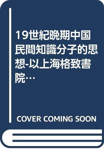 19世紀晩期中国民間知識分子的思想-以上海格致書院為例(中国語) (19世紀中国社会研究)