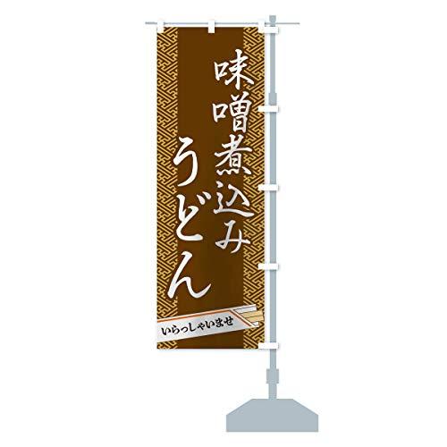 味噌煮込みうどん のぼり旗 サイズ選べます(ハーフ30x90cm 右チチ)