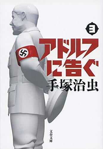 新装版 アドルフに告ぐ (3) (文春文庫)