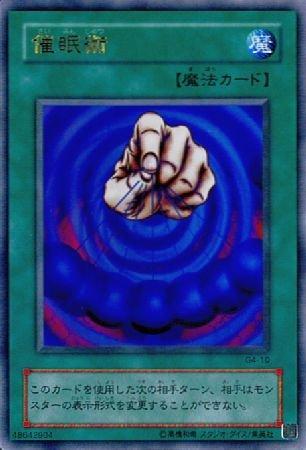 【シングルカード】遊戯王 催眠術 ウルトラレア