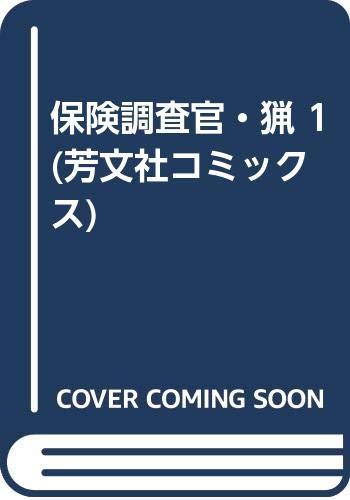 保険調査官・猟 1 (芳文社コミックス)の詳細を見る