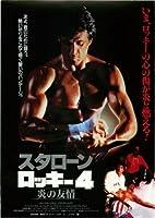 ロッキーIV 4-シルベスタースタローン-日本語–インポートされた映画の壁ポスター印刷– 30センチX 43センチ