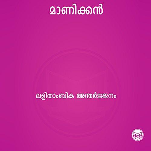 Manikkan audiobook cover art