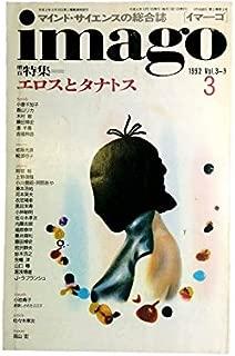 イマーゴ imago 1992年3月号 特集=エロスとタナトス●<なぜ死の欲動なのか?>J・ラプランシュ●<目隠しされたエロス>小池寿子