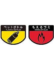 山崎産業 ゴミ箱用分別シール 小 & ゴミ箱用分別シール 小【セット買い】