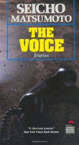 声―The voice and other stories (JAPAN'S MYSTERY WRITERS)