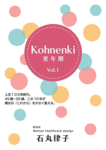 Kohnenki 更年期 Vol.1 人生100年時代。45歳~55歳、この10年が貴女の「これから」を大きく変える。