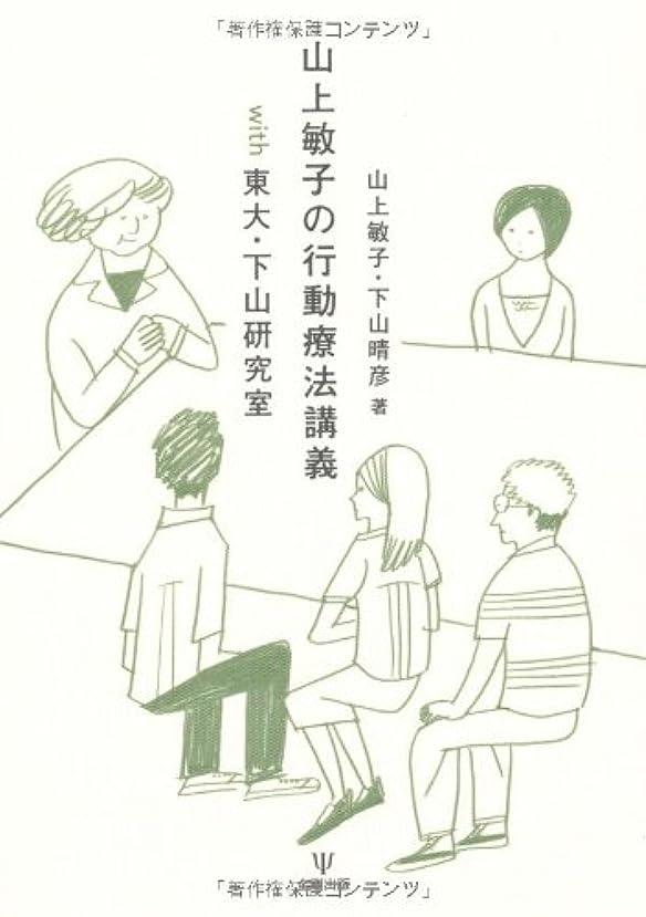 注入する苦い報告書山上敏子の行動療法講義with東大?下山研究室