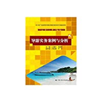 Guided Practice Cases and Analysis (2013 Guangdong Province Higher teaching quality and teaching reform project construction projects)(Chinese Edition)