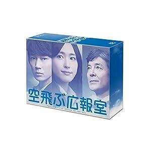 """空飛ぶ広報室 DVD-BOX"""""""