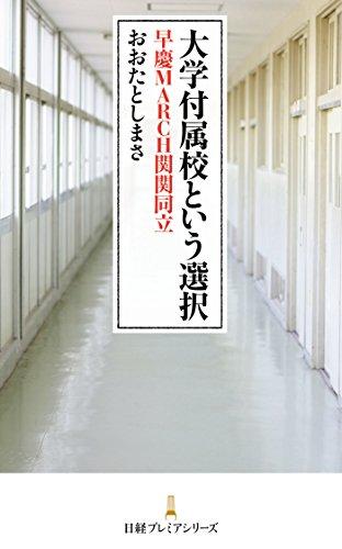大学付属校という選択 早慶MARCH関関同立 (日本経済新聞出版) - おおたとしまさ