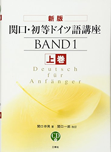 CD付 関口・初等ドイツ語講座〈上巻〉