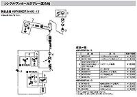 三栄水栓[SANEI] 部材【MU101-160X】シングルレバー用カートリッジ