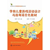 Preschool games design and guide the project of teaching preschool Professional Series National Vocational planning materials(Chinese Edition)