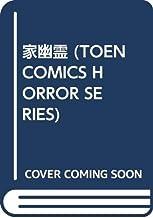 家幽霊 (TOEN COMICS HORROR SERIES)