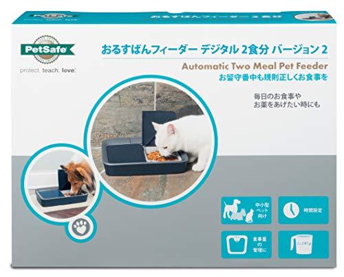 PetSafe(ペットセーフ) おるすばんフィーダー デジタル2食分 バージョン2