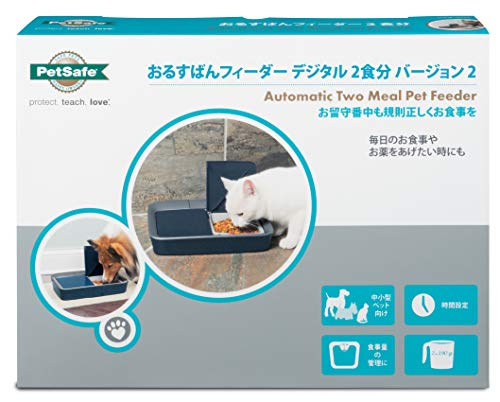 ペットセーフ おるすばんフィーダー デジタル2食分 バージョン2 ネイビーブルー ペット用