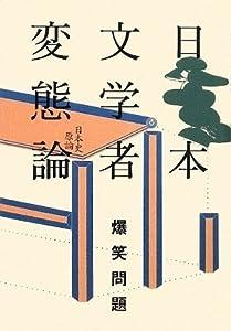 日本文学者変態論―日本史原論