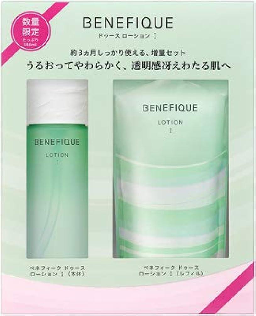 脅威具体的に尊敬するベネフィーク ドゥース ローション Ⅰ 増量セット(化粧水)